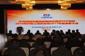 齐河县城市基础设施综合提升PPP项目2018年开复工动员会暨2017年度表彰会议胜利召开