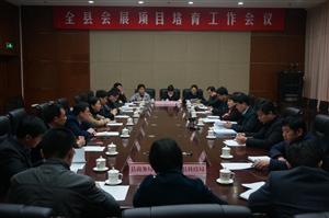 全县会展项目培育工作会议召开