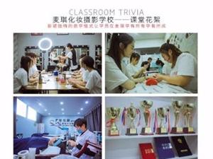 滨州网友爆料百货大楼五楼麦琪化妆培训学校被骗经历!交4800啥也没学到!