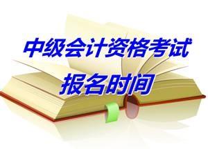 利津县关于会计专业技术资格考试报名通知