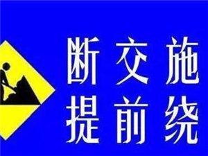 高邑交警大队107国道施工断交提示!!