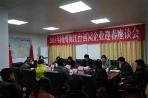 梅州梅江台创园召开企业迎春座谈会