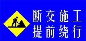 107国道石家庄市南三环至高邑县大市场道口断交施工