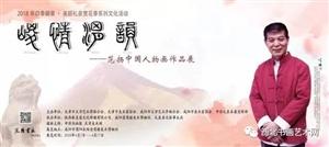 """""""�厩槲荚稀保�范扬中国画作品展将在古都咸阳隆重开幕"""