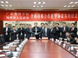 广东省科学院与梅州市签署全面战略合作框架协议