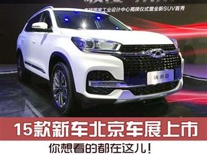 你想看的都在这儿! 15款新车北京车展上市