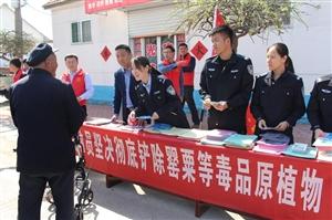 广饶县公安局组织开展禁种铲毒宣传活动