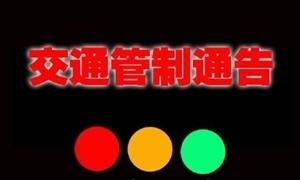 有车没车的石门人都注意:4月17日一桥将实行临时交通管制