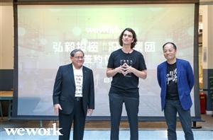 中国WeWork与利丰母公司冯氏集团及弘毅投资