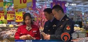 山东电视台报道广饶街道监管所开展食品执法检查