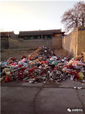 """【已解决】关于""""绛县横水东横村垃圾影响居民生活""""问题的回复"""