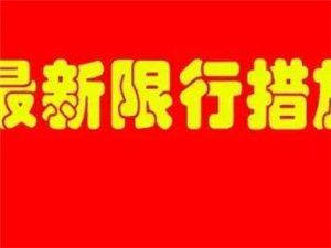 【重磅】紧急通知,明天(4月20日)澳门美高梅官网开始机动车尾号限行!扩散!!!