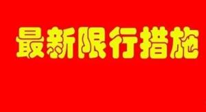 【重磅】紧急通知,明天(4月20日)高邑开始机动车尾号限行!扩散!!!