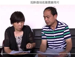 阳新县地名普查宣传片