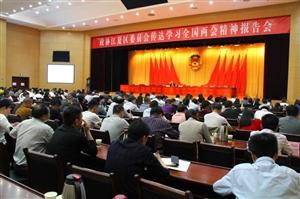 """区政协举行学习传达全国""""两会""""精神报告会"""