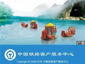 利川旅游再放大招,霸屏12306!