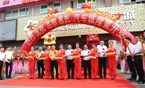 吉粮惠民珠海汽车城开业庆典在珠海圆满成功举行,开启美好优惠购车新未来。