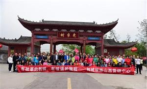 韩城旅游驻山西营销服务中心授牌成立