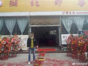 汉中有人在禁放区内燃放烟花爆竹 店主被处罚