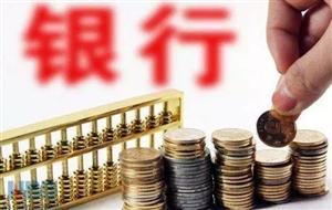 大力度扶持创业!滨州小微企业可申请最高不超过300万元的贷款