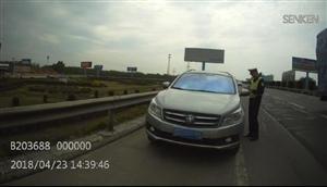 高速交警容城大队查处一起路肩停车的违法行为