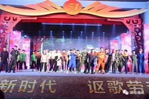 """唱响新时代 讴歌劳动美 琼海市举办庆""""五一""""职工文艺晚会"""