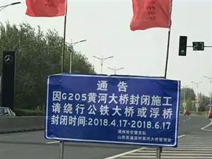 【重要通知】滨州黄河大桥封闭施工2个月,请绕行!