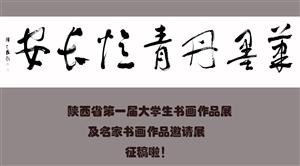"""""""笔墨丹青忆长安""""陕西省第一届大学生书画作品展及名家书画作品邀请展征稿启事"""