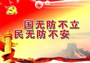 清河县人民防空办公室关于公开招募人民防空志愿者的通告