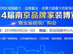 清凉一夏――2018南京首届空调电器冷暖软装节