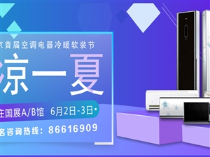 南京首届空调电器冷暖软装节6月2日-3日新庄国展中心即将开展