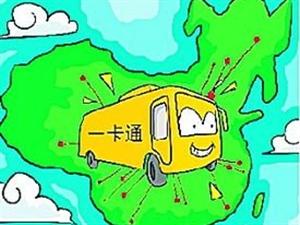 """新开户送体验金全国交通""""一卡通""""已发行,办理地点有两个"""