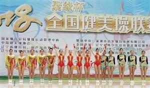 山西代表队获得全国健美操联赛4个冠军