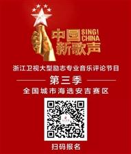 第三季《中国新歌声》城市海选安吉站