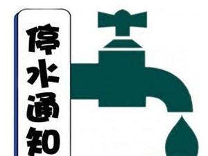 新开户送体验金5月17日停水公告
