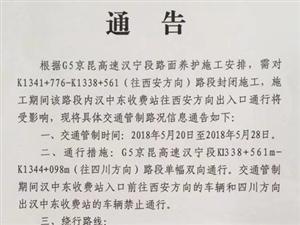 出行提醒|因施工需要 京昆高速汉宁段交通管制9日