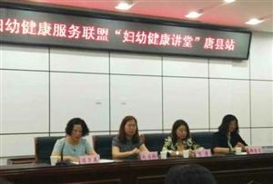 """保定市""""妇幼健康讲堂""""培训会在唐县举办"""