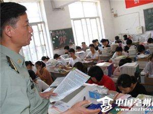 涡阳:征兵宣传进校园