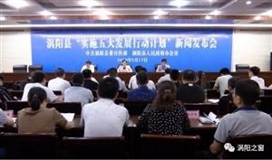"""涡阳县召开""""实施五大发展行动计划""""新闻发布会"""