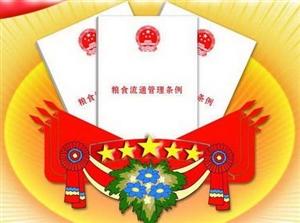 青阳县粮食局荣获全国粮食流通执法督查创新示范单位称号