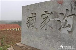 """村庄故事:莱阳这个村叫""""臧家沟"""",却没有姓臧的人"""