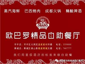 【枣庄欧巴罗自助海鲜限量100份】9.9元抢原价39元(40种海鲜吃到饱)