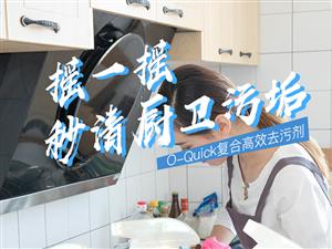O-Quick去污快更安全,为你的家庭清洁保驾护航