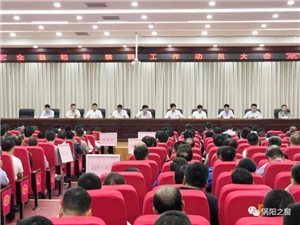 胡明文主持召开全县秸秆禁烧和综合利用工作动员大会
