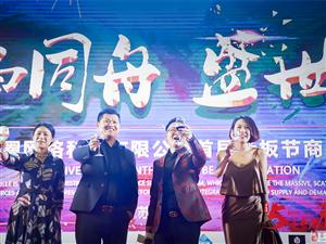 中国首届518老板节盛典圆满落幕