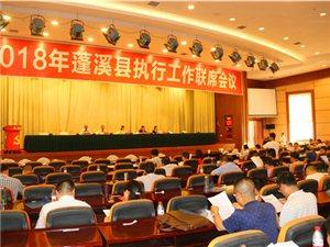 2018年蓬溪县执行工作联席会议顺利召开