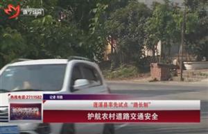 蓬溪这项制度使农村交通事故明显下降,还有这些亮点……