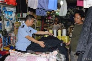 """批发市场竟然卖""""警服""""!汉中一店主被行政拘留"""