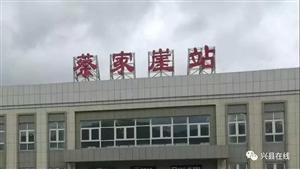 【今日头条】葡京娱乐火车客运即将开通,葡京娱乐老百姓乐坏啦!
