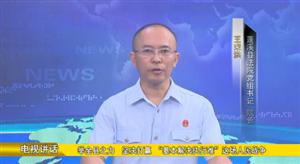 蓬溪法院院长作专题电视讲话,他都说了啥?
